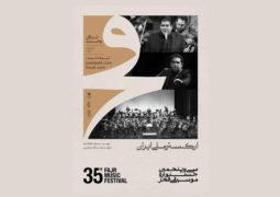 تازهترین ارکستر ملی با همکاری کاشف و عقیلی در «فجر۳۵»