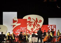 روز هفتم «موسیقی فجر» چگونه گذشت؟/ موسیقی ایرانی به روایت کودکان