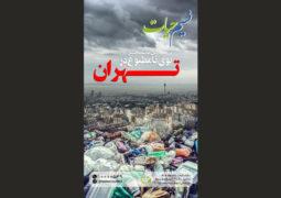 بوی بد تهران از صفر تا صد در «نسیم حیات»/ منشا این راز کجاست؟