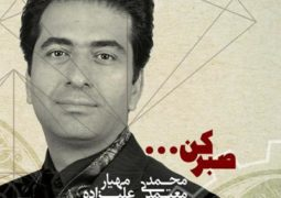 آلبوم «صبر کن» با صدای محمد معتمدی منتشر شد