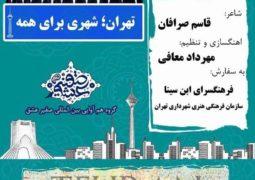 آغاز تولید سرود « تهران شهری برای همه »