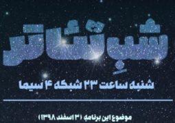 تاثیر تعدد جشنوارهها بر جریان تئاتر ایران