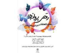 افتتاح نمایشگاه نقاشی «رقص پروانهها» در فرهنگسرای ارسباران