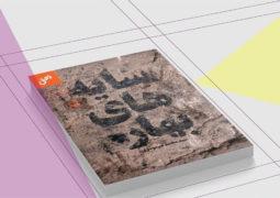 رمان برگزیده جایزه امیرحسین فردی منتشر شد