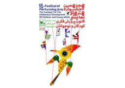 معرفی پذیرفتهگان یک بخش جشنواره هنرهای نمایشی کانون پرورش فکری
