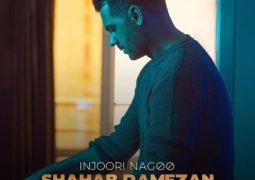 آهنگ جدید شهاب رمضان با نام «اینجوری نگو» را دانلود کنید