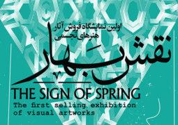 آثار هنری تجسمی در «نقش بهار» غیرحضوری به فروش میرسد