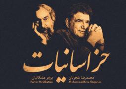 انتشار آلبوم «خراسانیات» محمدرضا شجریان