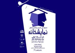 فراخوان «نمایشخانه» منتشر شد/ جشنوارهای برای مقابله با کرونا