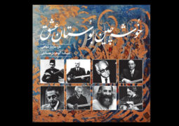 انتشار آلبوم «خوشهچینِ بوستان عشق» توسط انجمن موسیقی