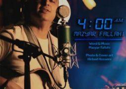 آهنگ جدید مازیار فلاحی با نام «چهار صبح» را دانلود کنید