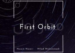 آهنگ جدید حسام ناصری با نام «مدار اول» را دانلود کنید