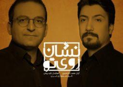 آلبوم پیمان کاوه و محمد ذاکر حسین با نام «نشان روی تو» منتشر شد