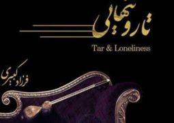 آلبوم فرزاد کبیری با نام «تار و تنهاییِ» منتشر شد