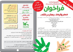 مهلت رویدادهای «بهار در خانه» و «عکس کار ایران» تمدید شد