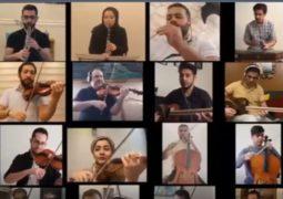کرونا اجرای ارکستر ملی ایران را خانگی کرد+فیلم