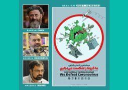 داوران ایرانی «ما کرونا را شکست میدهیم»معرفی شدند/ نمایش آثار در تهران و شیراز