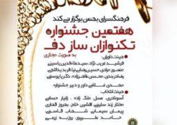 هفتمین جشنواره «تکنوازی دف» در دو رده سنی به صورت مجازی برگزار میشود