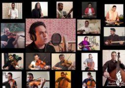 دومین اجرای خانگی ارکستر ملی ایران منتشر شد