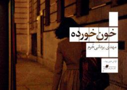 رمان صوتی «خونخورده» با موسیقی «فردین خلعتبری» منتشر شد