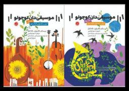 کتاب دو جلدی «موسیقیدان کوچولو» منتشر شد