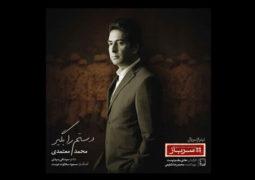 تیتراژ سریال «سرباز»  با صدای محمد معتمدی منتشر شد