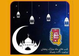 فصل جدید مسابقه «بر خط شو» در ماه رمضان