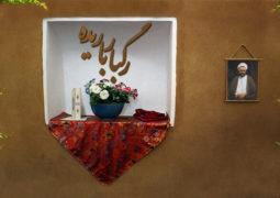 نمایش «رگبار باریده» به مناسبت گرامیداشت شهید مطهری در رادیو نمایش پخش میشود