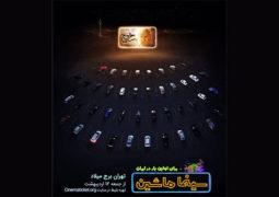«خروج» حاتمی کیا را در «سینما ماشین» ببینید!