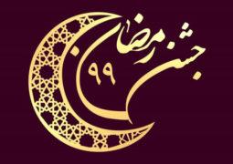 «جشن رمضان» میزبان خاله قاصدک می شود