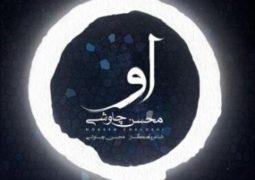 آهنگ «او» با صدای محسن چاوشی را دانلود کنید