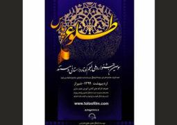 برگزاری مجازی جشنواره «طلوع پارس»