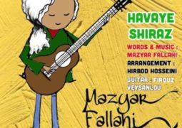 آهنگ «هوای شیراز» مازیار فلاحی را دانلود کنید