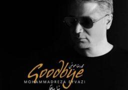 آهنگ جدید محمدرضا عیوضی با نام «خداحافظ» را دانلود کنید