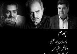 موزیک ویدیوی همدم با صدای پرویز پرستویی، سالار عقیلی و فاضل جمشیدی را مشاهده کنید