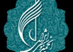 تصویب طرح تخفیف حق عضویت سالانه «انجمن موسیقی»