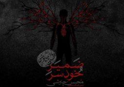 آهنگ جدید محسن چاوشی با نام «ضمیرخودسر» منتشر شد