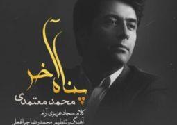 دانلود آهنگ جدید محمد معتمدی با نام «پناه آخر»