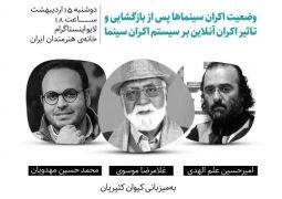 بررسی اوضاع سینمای ایران و پدیده کرونا در سینماتک