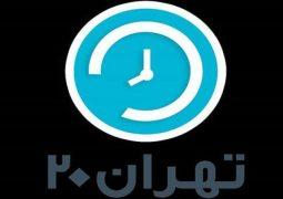 بررسی سهام عدالت در «تهران۲۰»