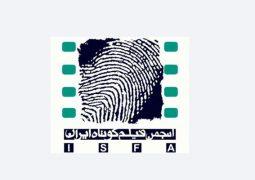 فراخوان جشن مستقل فیلم کوتاه به تعویق افتاد