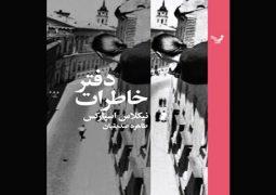 رمان عاشقانه «دفتر خاطرات» با چاپ جدید منتشر شد