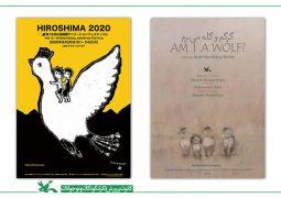 راهیابی «گرگم و گله میبرم» به جشنواره انیمیشن هیروشیما