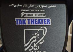 اعلام اسامی برگزیدگان نهایی جشنواره مجازی «تئاتر تک»