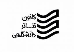 اسامی چکیدههای سمینار «مطالعات تاریخی تئاتر و درام ایران» اعلام شد