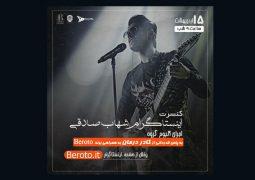 کنسرت «شهاب صادقی» آنلاین برگزار می کند