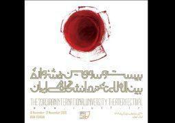 فراخوان بیست و سومین جشنواره بین المللی تئاتر دانشگاهی منتشر شد
