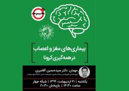 «+چرخ» به بیماری های مغز و اعصاب در دوران کرونا میپردازد