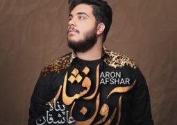 آهنگ جدید آرون افشار با نام «پناه عاشقان» را دانلود کنید