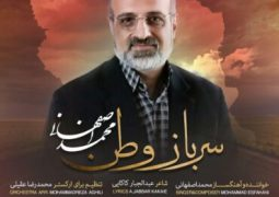 تکآهنگ جدید «محمد اصفهانی» به نام «سرباز وطن» را دانلود کنید